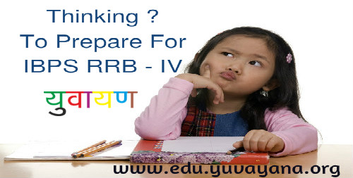 IBPS RRB 2015 tips